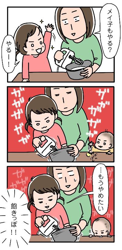 「Bボーイ?(笑)」娘が寝る前のアレがとにかく長い!〜子どもがハマる、不思議な遊びまとめ〜の画像5