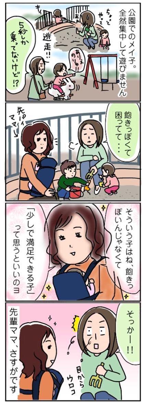 「Bボーイ?(笑)」娘が寝る前のアレがとにかく長い!〜子どもがハマる、不思議な遊びまとめ〜の画像6