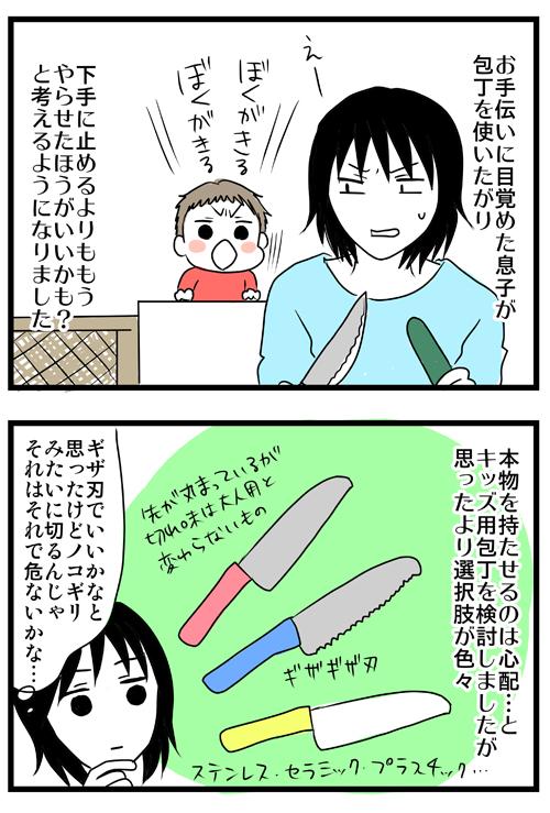 「包丁使いたい!」2歳の息子と料理するために、『キッズ包丁』を買ってみた話の画像1
