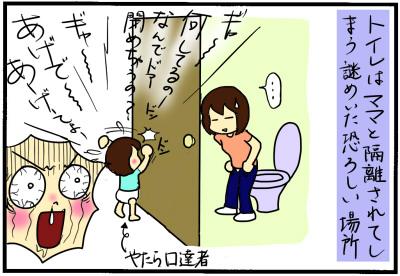 トイレが○○の場に!?我が家のトイトレ事情はこんな感じでした。の画像1