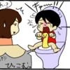 トイレトレーニング、一番の難関はここだった!のタイトル画像