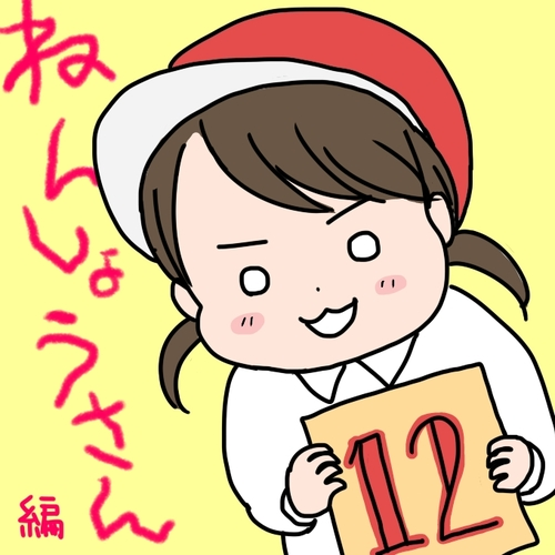 夏休みの思い出づくり!お祭り、花火…喜んでくれると思いきや!? ~姉ちゃんは育児中 年少編12~のタイトル画像