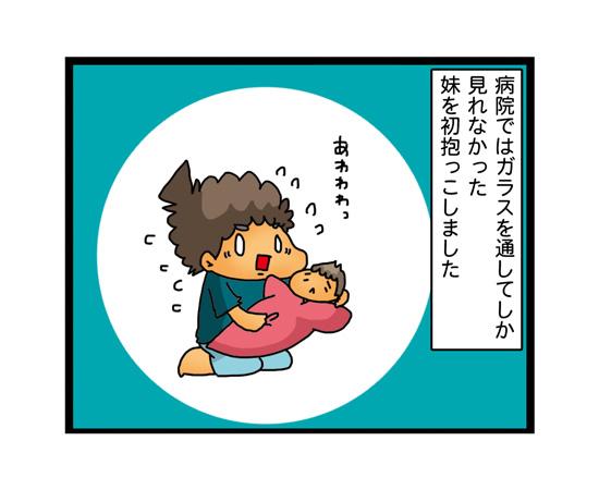 「妹のお世話したい!」気持ちは止まらない!?5歳児お兄ちゃん育児のスタート!~親BAKA日記第8回~の画像3