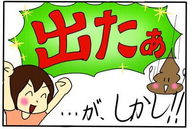 トイレトレーニング終了!これでオムツ卒業!?【No.27】じゃがころと愉快な子どもたち トイトレ4のタイトル画像