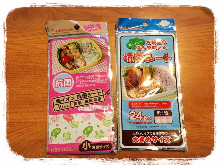 100円ショップで買える!使えるお弁当グッズお気に入り5選の画像2