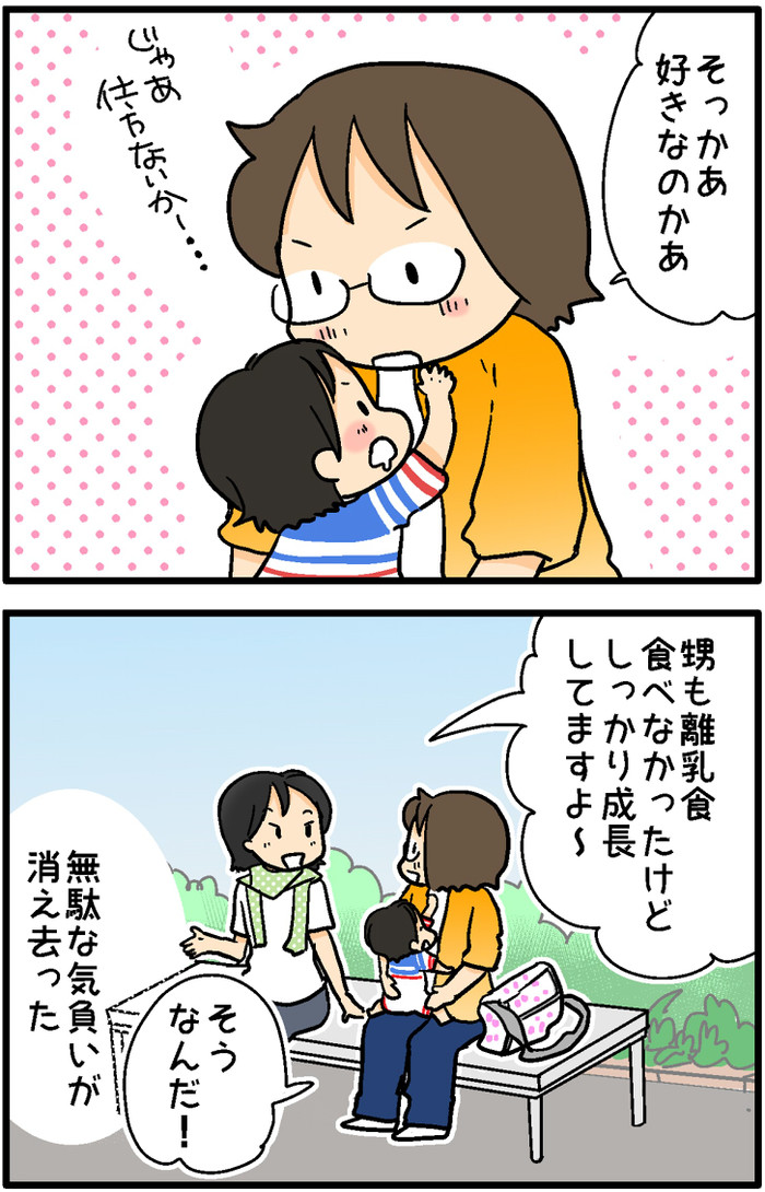 離乳食に悩む日々。ママ友からの何気ない一言に救われた瞬間の画像3