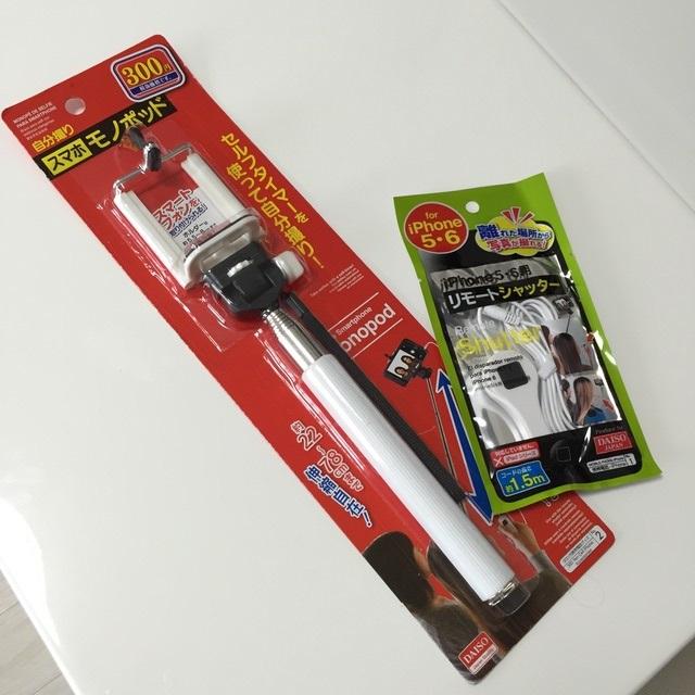ブームの自撮り棒を、普通に買うより1,000円以上オトクにGET!気になるその方法は・・・の画像2