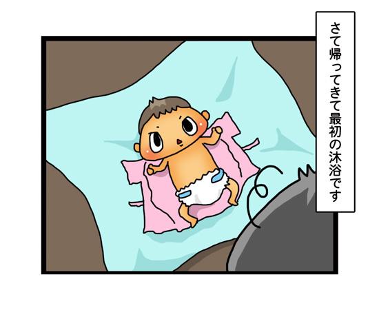 ドキドキ娘のお風呂デビュー!5年ぶりで母もドタバタ!? 沐浴話その1 ~親BAKA日記第10回~の画像1