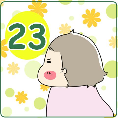 右側ばかり向いてしまう我が子。「向き癖防止枕」を試してみました 育てつ育てられつ第23回のタイトル画像