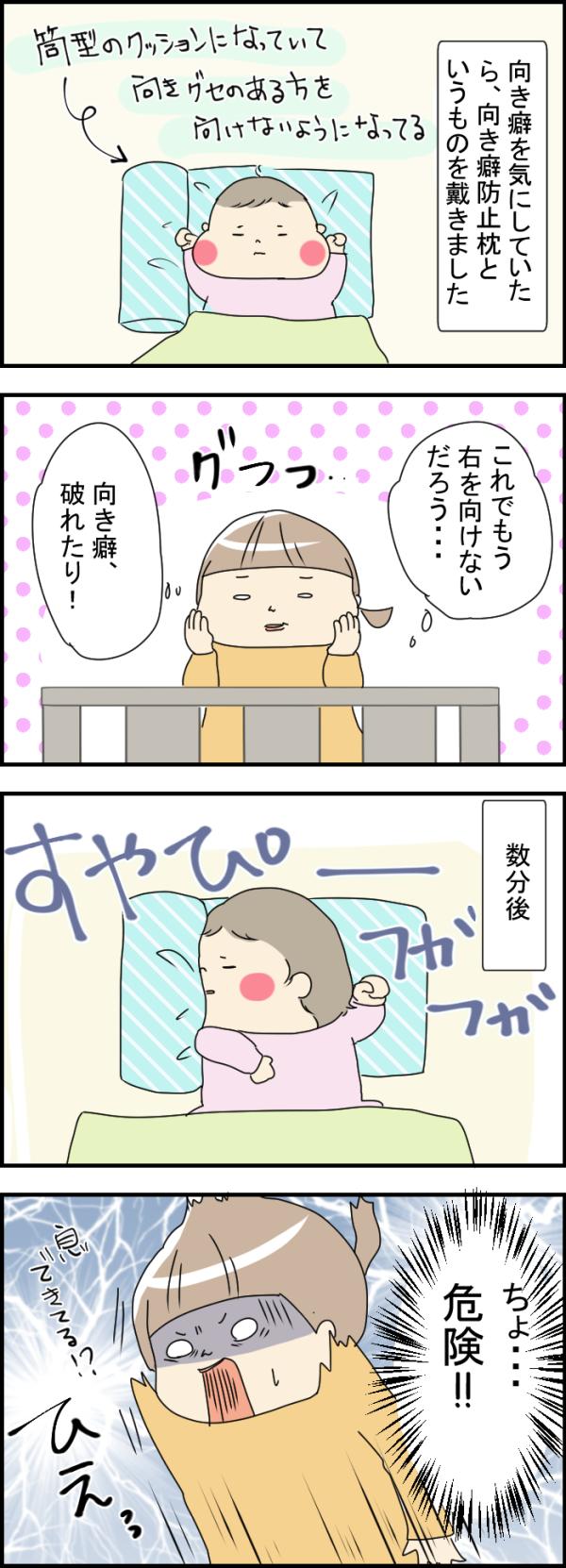 右側ばかり向いてしまう我が子。「向き癖防止枕」を試してみました 育てつ育てられつ第23回の画像1