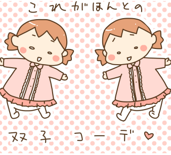 【双子あるある】双子育児1番の楽しみ、かわいい双子コーデの裏側とは?のタイトル画像