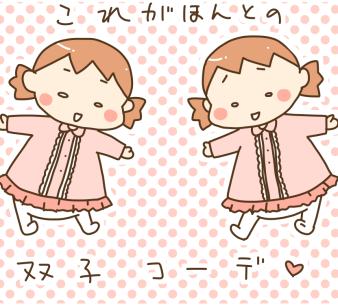 【双子あるある】双子育児1番の楽しみ、かわいい双子コーデの裏側とは?の画像1