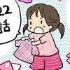何歳から好みが出始める?女の子がハマる、服の色は・・・! ~おやこぐらし22~のタイトル画像