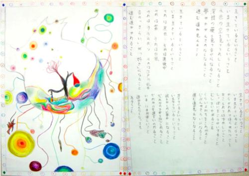 本当に小学生が書いたの!?谷川俊太郎の「生きる」になぞらえて書かれた詩がスゴすぎて泣ける・・・。のタイトル画像