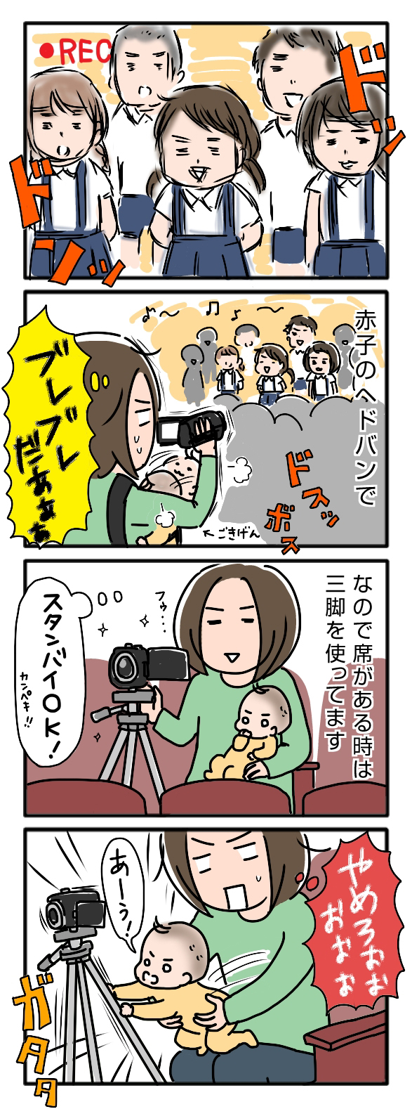赤ちゃんの妹はやりたい放題!下の子を連れての録画は大変 ~姉ちゃんは育児中 番外編1~の画像1