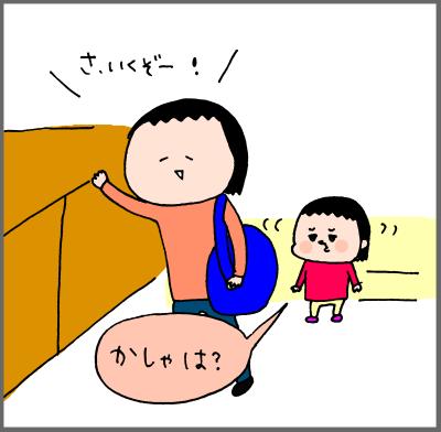 お気に入りアイテム!傘が大・大・大~好き♡2歳手前、乙女のこだわり! ハナペコ絵日記<25>の画像1