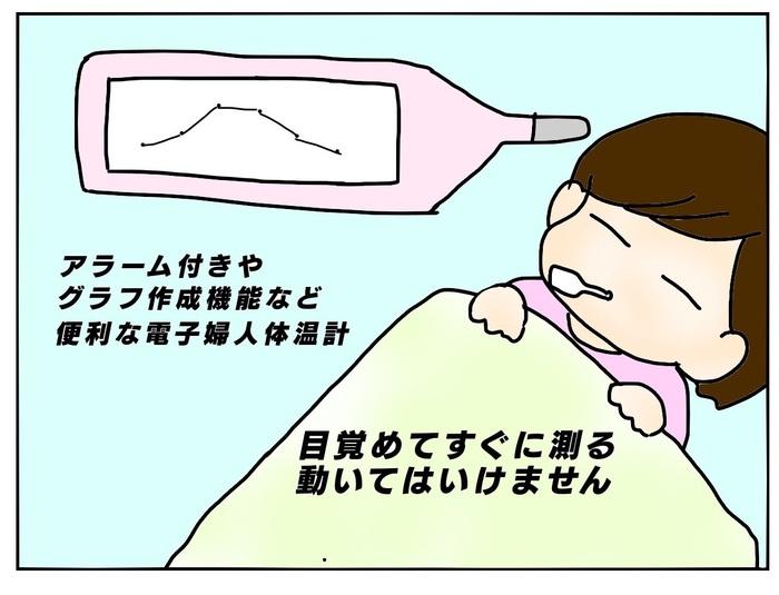 【妊活体験談】子どもが欲しい!妊活を始めた時に感じた不安な気持ちとは・・の画像3