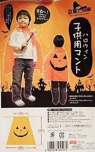 たった400円で作れちゃう!子どもの可愛いハロウィン衣装を手作りしよう♪の画像1
