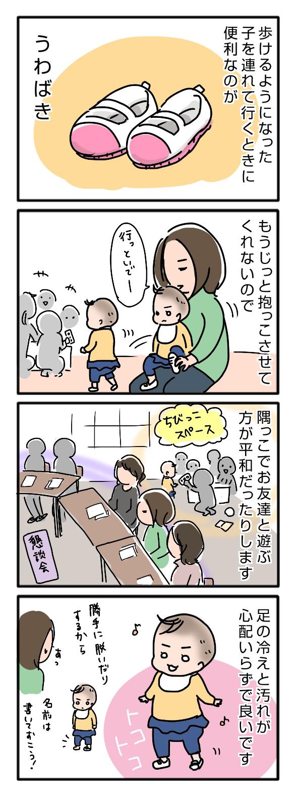 そろそろ抱っこは卒業!?歩きたがる子どもにオススメなのは●● ~姉ちゃんは育児中 番外編2~の画像1