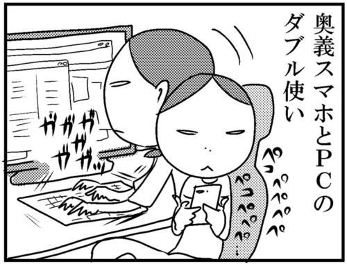 息子の将来のために!某大手有名塾にウン万円支払った結果… ★このばし日記★第八話のタイトル画像