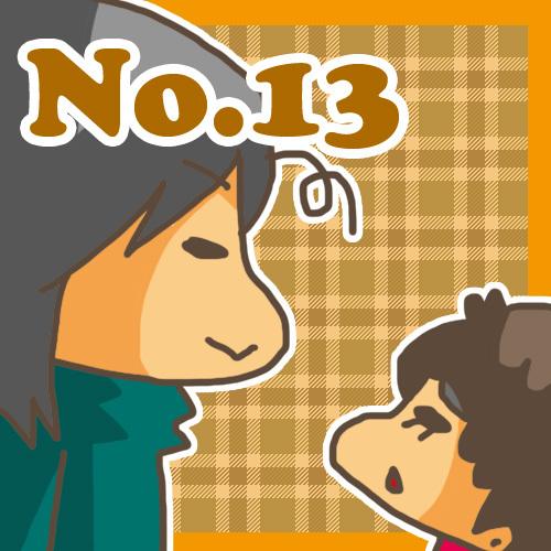 「お兄ちゃんだから我慢してね」ばかりだった…突然の兄の赤ちゃん返り ~親BAKA日記第12回~のタイトル画像