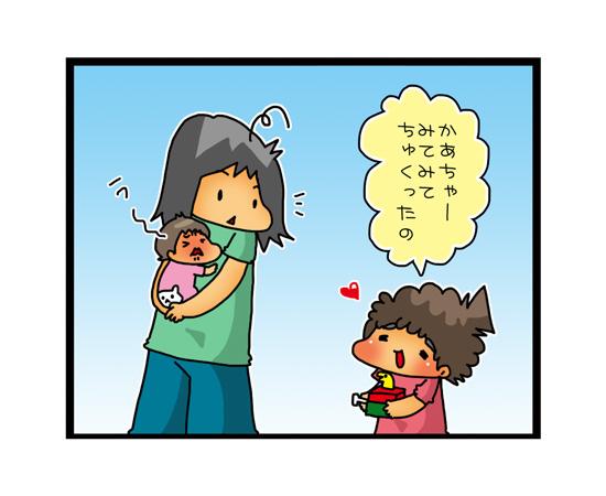 「お兄ちゃんだから我慢してね」ばかりだった…突然の兄の赤ちゃん返り ~親BAKA日記第12回~の画像1