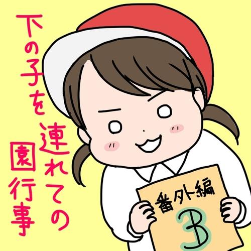 初めての運動会はやることがたくさん・・・困った時は、あの人にヘルプ! ~姉ちゃんは育児中 番外編3~のタイトル画像