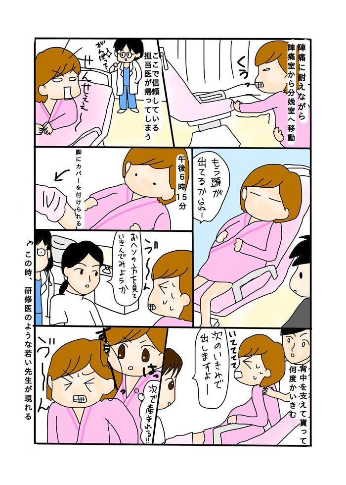 【出産体験談】陣痛促進剤を使ってついに赤ちゃんと対面!の画像2
