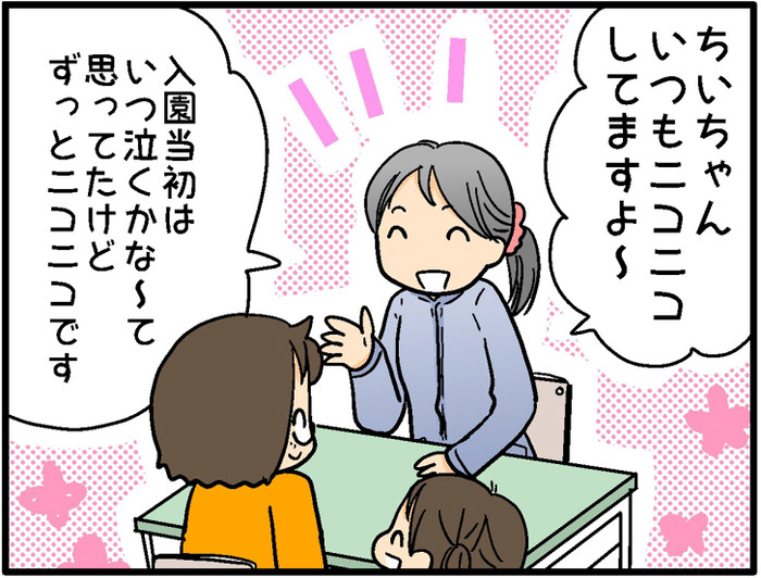 「先生に怒られちゃった!原因はなあに?」~おやこぐらし25 幼稚園エピソード2~ の画像1