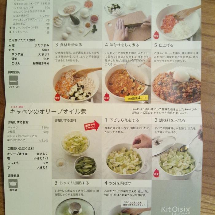 時短料理の強い味方!私が「Kit Oisix」をおすすめする3つの理由の画像2