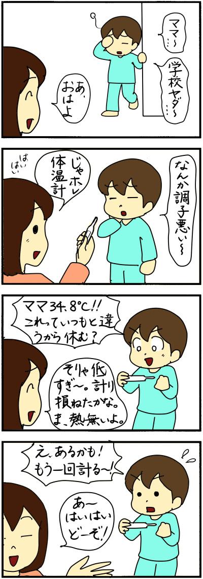 吹き出し注意!ちょっとおバカでキュンとする小学生の行動にツボる人続出。〜育児漫画5選〜の画像5