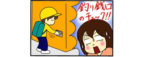 吹き出し注意!ちょっとおバカでキュンとする小学生の行動にツボる人続出。〜育児漫画5選〜のタイトル画像