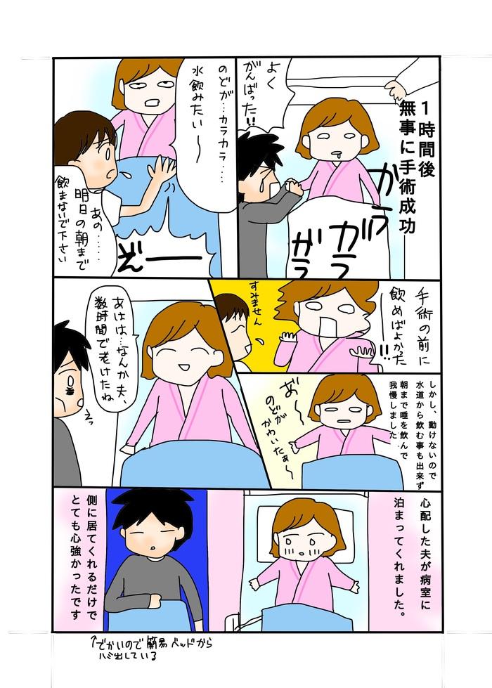 出産トラブル!出産直後に出血多量で突然の手術に・・の画像4