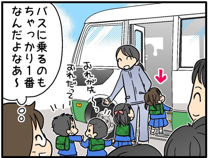 「早く行って●●になりたいの!」毎朝急いで家を出る理由は?幼稚園エピソード3 おやこぐらし26の画像5