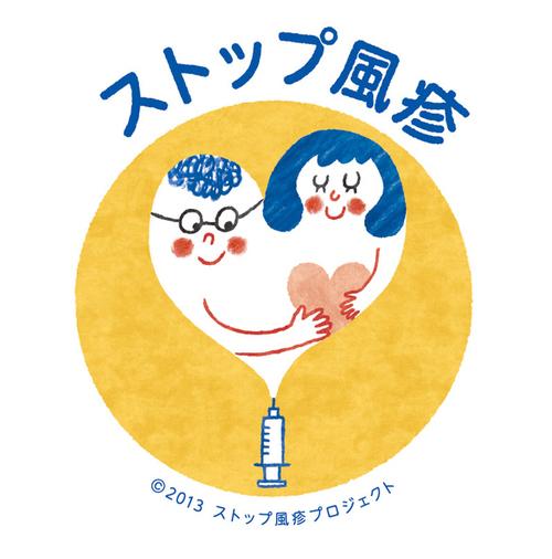 妊婦健診で「風疹にかかっているかも」と言われた私の体験談のタイトル画像