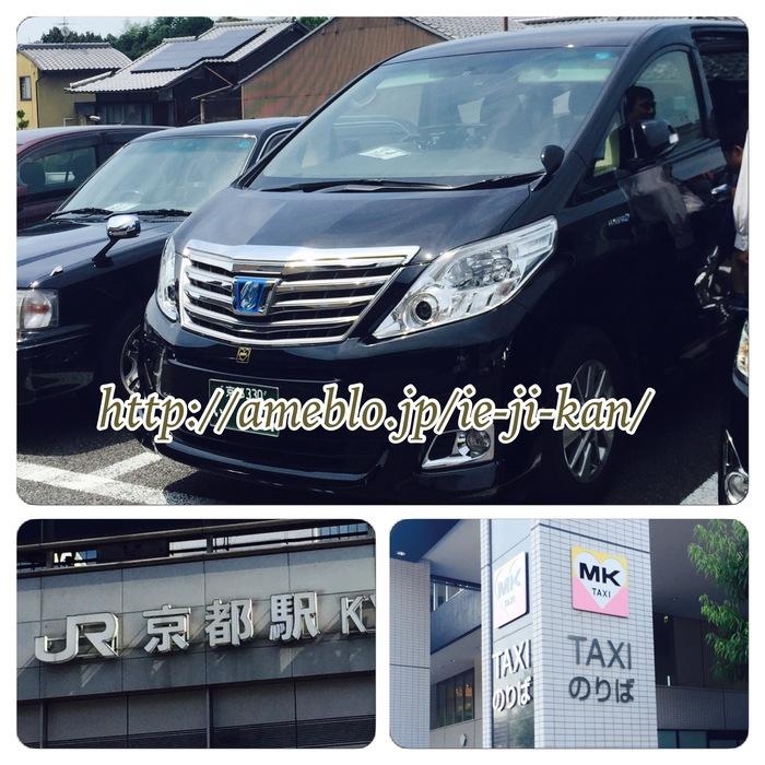 子連れで京都観光するなら、観光タクシーが便利!の画像1