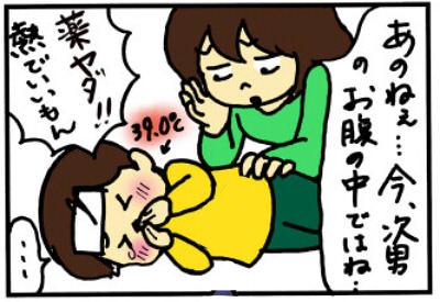 「病気をやっつけろ!」薬を飲むのが苦手な子どもに、漫画で分かりやすく伝える方法【No.32】のタイトル画像