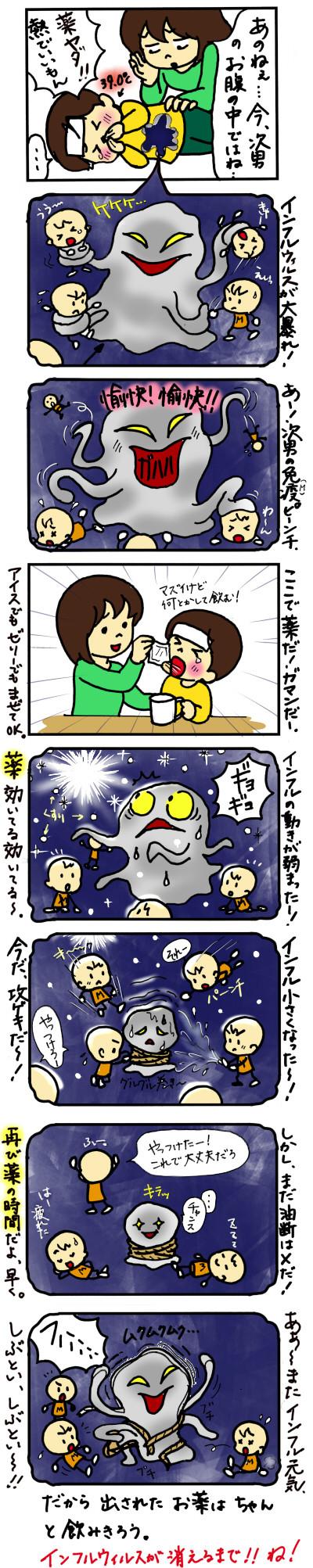 「病気をやっつけろ!」薬を飲むのが苦手な子どもに、漫画で分かりやすく伝える方法【No.32】の画像1