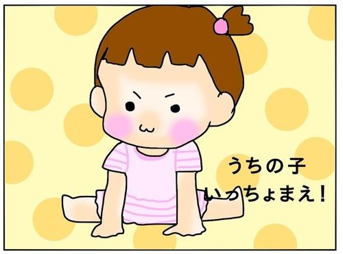 子どもの成長にも個性がある!ゆっくりマイペースに見守ろうのタイトル画像