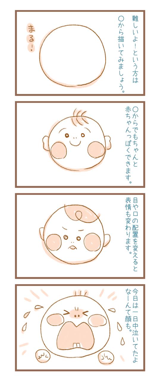 【絵が苦手なママ必読】誰でもペン1本で簡単に赤ちゃんの似顔絵が描けちゃう方法の画像3