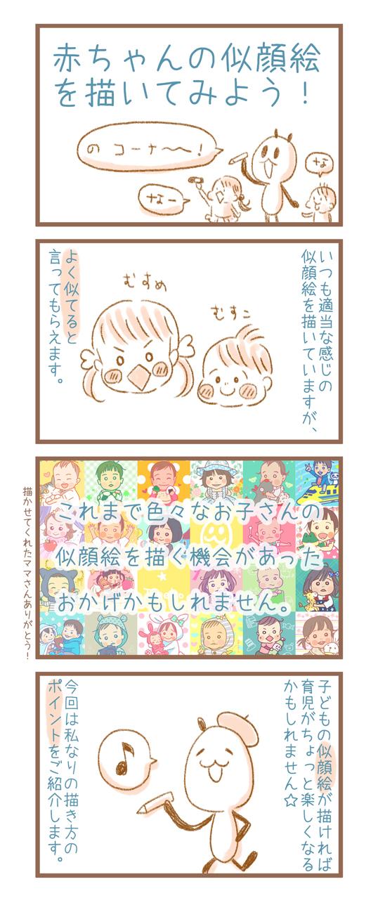 【絵が苦手なママ必読】誰でもペン1本で簡単に赤ちゃんの似顔絵が描けちゃう方法の画像1