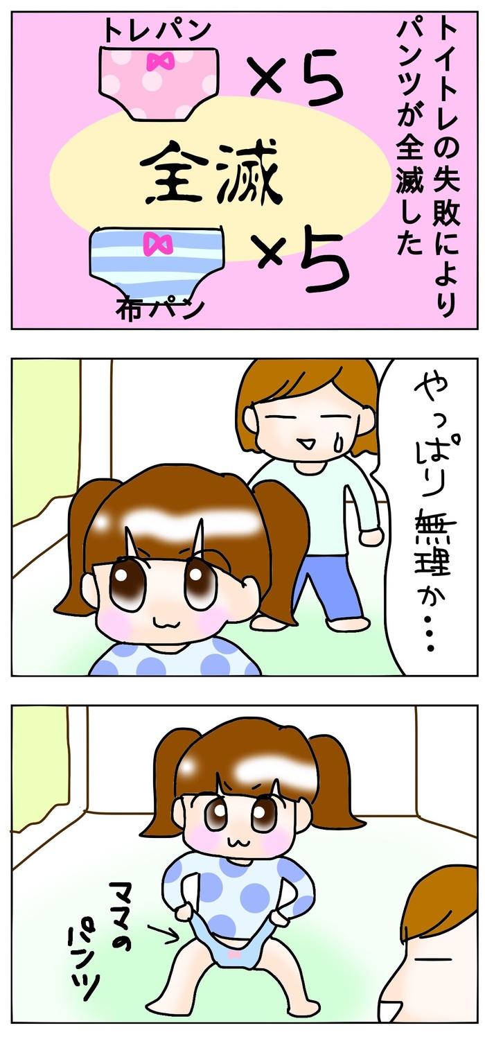 うちの子いっちょまえ!おとぼけ長女の悩んで楽しんだトイレトレーニングの画像4