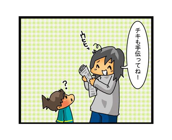 「新しいキャラクターのおもちゃがほしい!」でも、それには不安がいっぱい!?~親BAKA日記第16回~の画像8