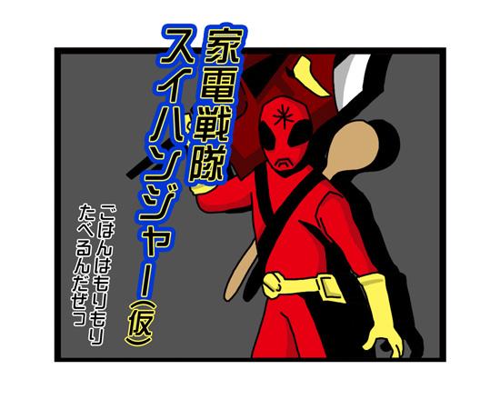 「新しいキャラクターのおもちゃがほしい!」でも、それには不安がいっぱい!?~親BAKA日記第16回~の画像1