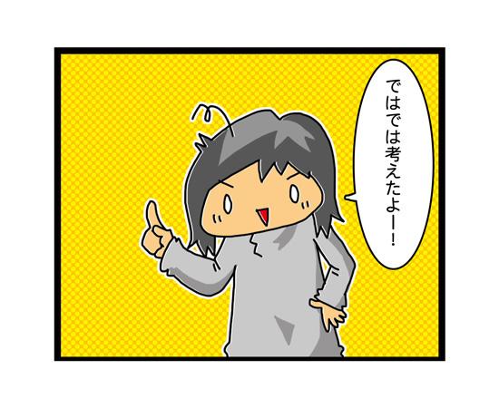 「新しいキャラクターのおもちゃがほしい!」でも、それには不安がいっぱい!?~親BAKA日記第16回~の画像7