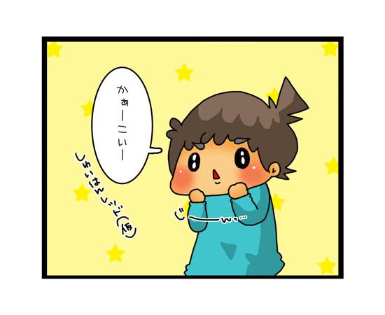 「新しいキャラクターのおもちゃがほしい!」でも、それには不安がいっぱい!?~親BAKA日記第16回~の画像2