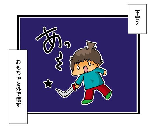 「新しいキャラクターのおもちゃがほしい!」でも、それには不安がいっぱい!?~親BAKA日記第16回~の画像5