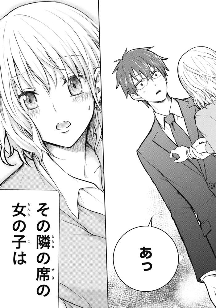 「結婚しても、恋してる」フォロワー22万人!shin5さんのツイートが漫画化!その魅力とはの画像4