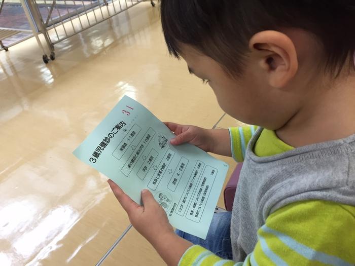「3歳児健診」は何をするの?当日の様子を徹底レポート!の画像2