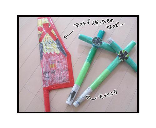 おもちゃを買うのはちょっと待った!手づくりおもちゃのススメ ~親BAKA日記第17回~の画像9